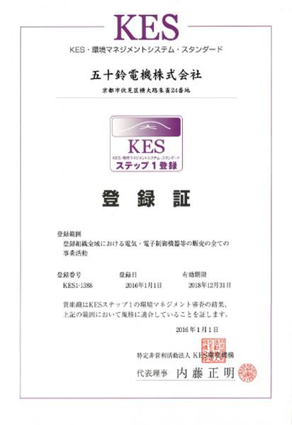 KES登録書